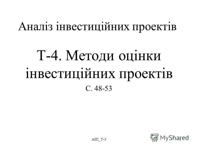 АІП_Т-31 Аналіз інвестиційних проектів Т-4. Методи оцінки інвестиційних проектів С. 48-53