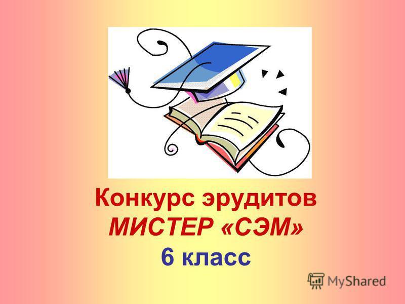 Конкурс эрудитов МИСТЕР «СЭМ» 6 класс
