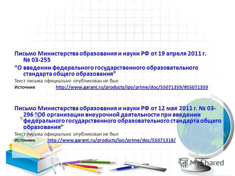 Письмо Министерства образования и науки РФ от 19 апреля 2011 г. 03-255 О введении федерального государственного образовательного стандарта общего образования Текст письма официально опубликован не был Источник http://www.garant.ru/products/ipo/prime/