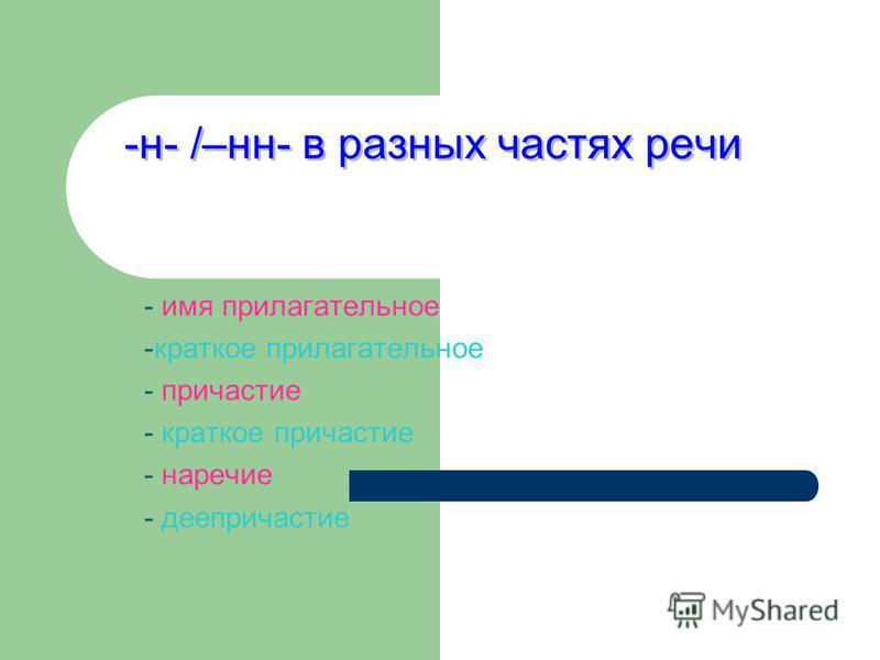 -н- /–н- в разных частях речи - имя прилагательнмот -краткмот прилагательнмот - причастие - краткмот причастие - наречие - деепричастие