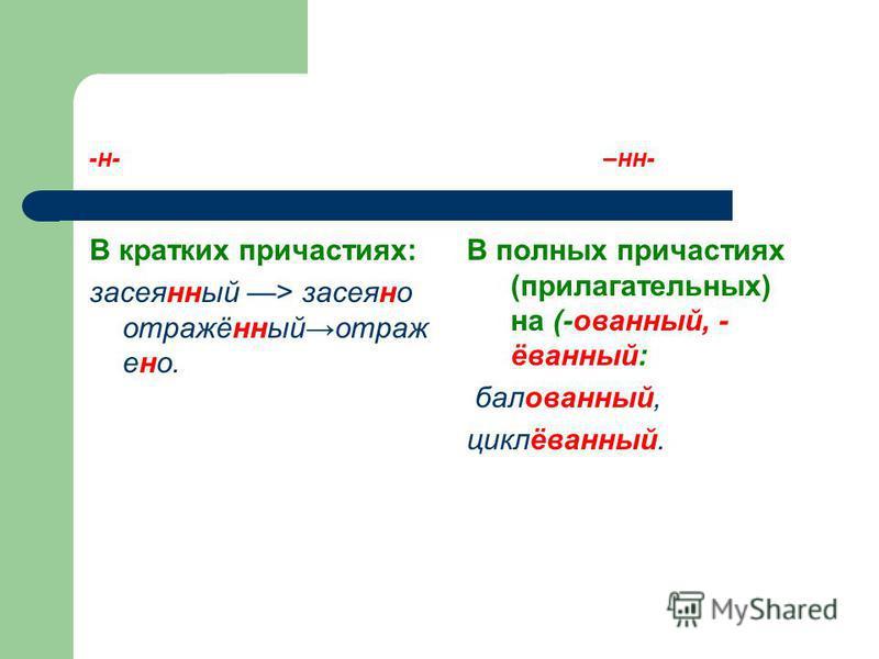-н- –н- В кратких причастиях: засеяный > засеяно отражёныйотраж ено. В полных причастиях (прилагательных) на (-ованый, - ёваный: балованый, циклёваный.