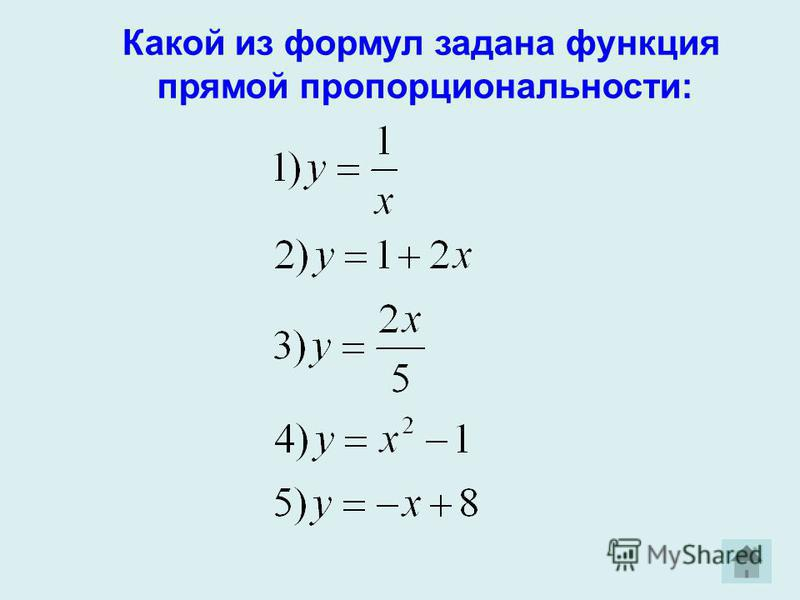 Какой из формул задана функция прямой пропорциональности: