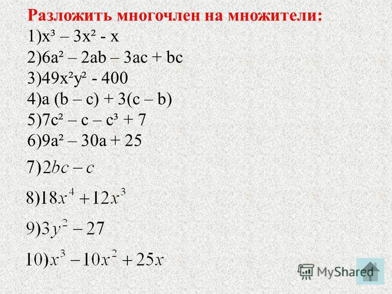 Разложить многочлен на множители: 1)x³ – 3x² - x 2)6a² – 2ab – 3ac + bc 3)49x²y² - 400 4)а (b – c) + 3(c – b) 5)7c² – c – c³ + 7 6)9a² – 30a + 25