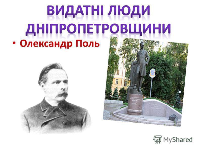 Олександр Поль