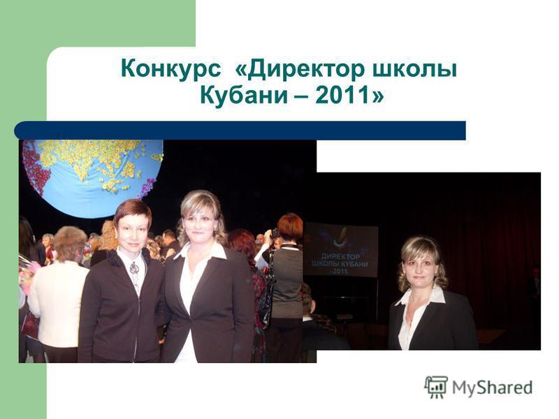 Конкурс «Директор школы Кубани – 2011»
