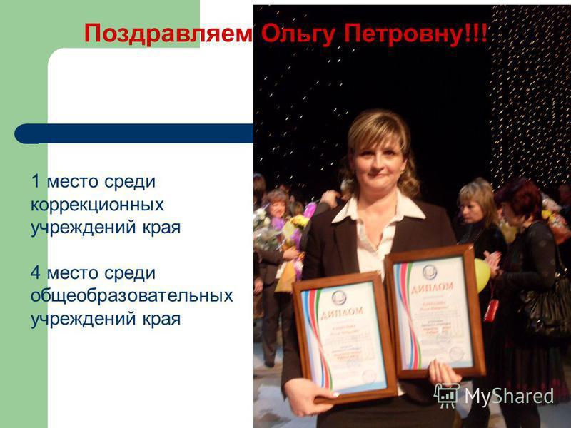 1 место среди коррекционных учреждений края 4 место среди общеобразовательных учреждений края Поздравляем Ольгу Петровну!!!