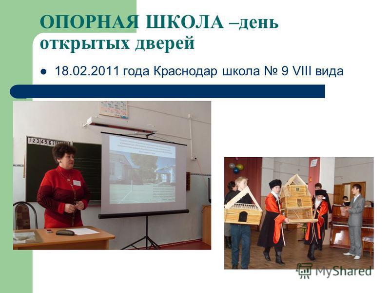 ОПОРНАЯ ШКОЛА –день открытых дверей 18.02.2011 года Краснодар школа 9 VIII вида