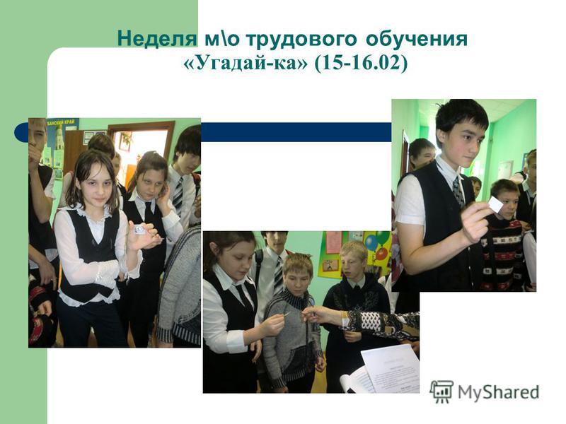 Неделя м\о трудового обучения «Угадай-ка» (15-16.02)