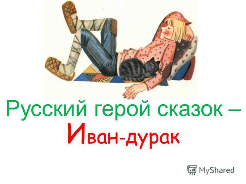 Русский герой сказок – И ван - дурак