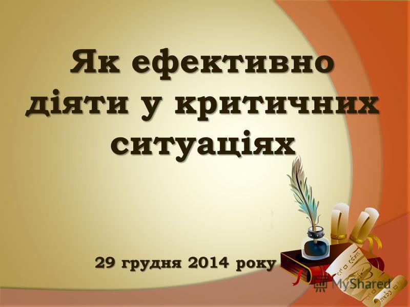 Як ефективно діяти у критичних ситуаціях 29 грудня 2014 року 29 грудня 2014 року