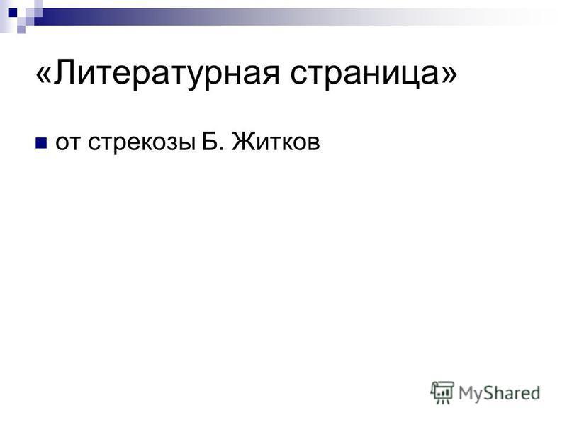«Литературная страница» от стрекозы Б. Житков