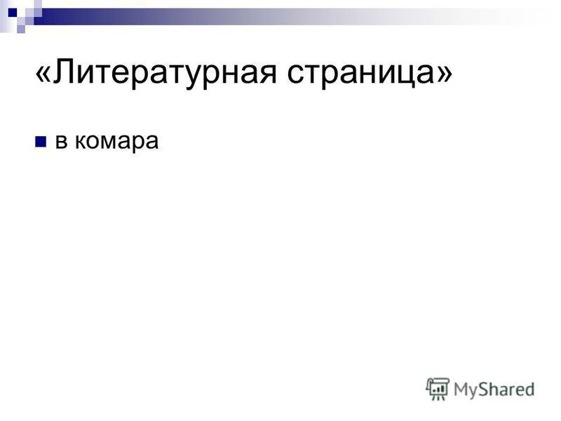 «Литературная страница» в комара