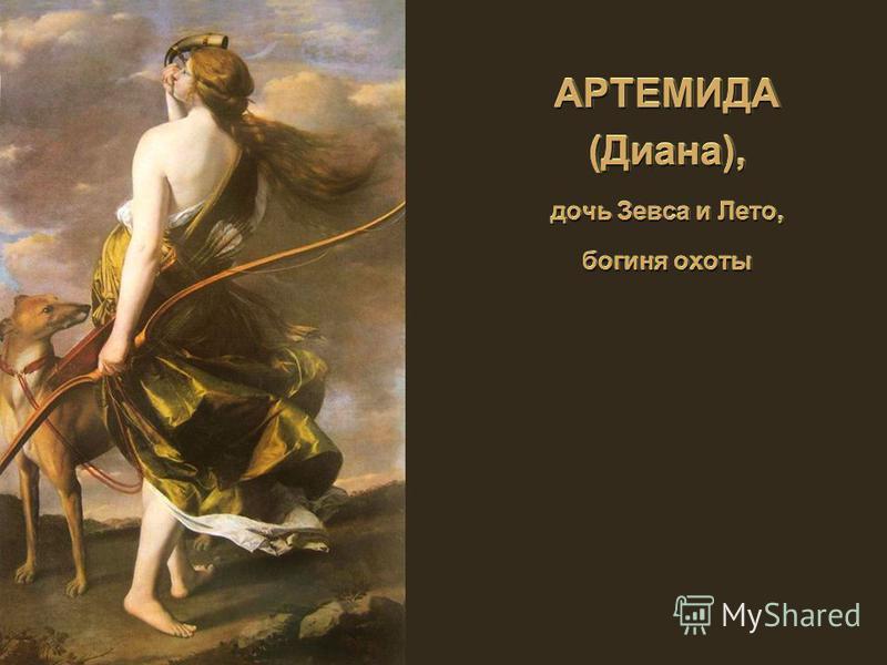 АРТЕМИДА ( Диана ), дочь Зевса и Лето, богиня охоты АРТЕМИДА ( Диана ), дочь Зевса и Лето, богиня охоты