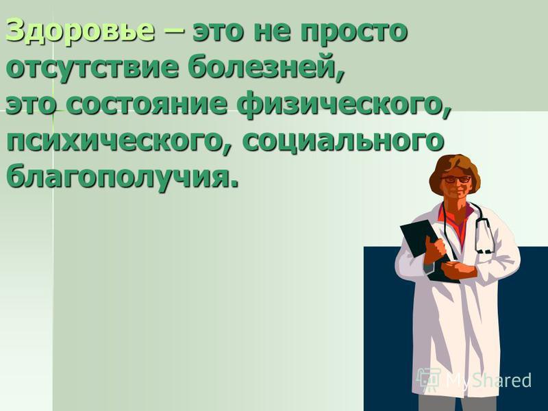 Здоровье – это не просто отсутствие болезней, это состояние физического, психического, социального благополучия.