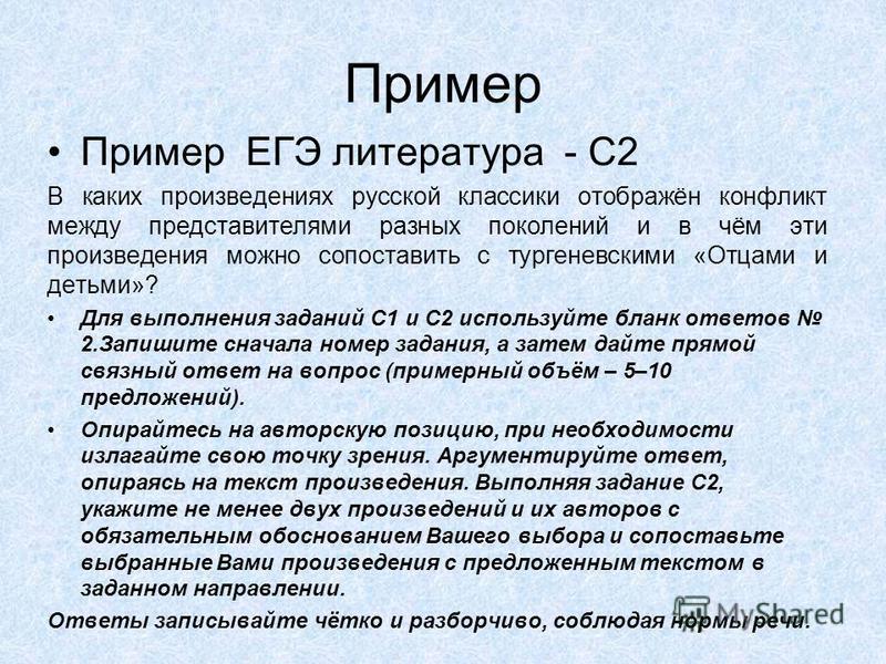 Пример Пример ЕГЭ литература - С2 В каких произведениях русской классики отображён конфликт между представителями разных поколений и в чём эти произведения можно сопоставить с тургеневскими «Отцами и детьми»? Для выполнения заданий С1 и С2 используйт