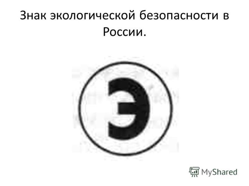 Знак экологической безопасности в России.