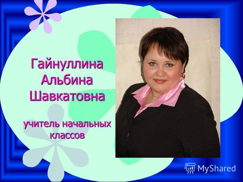 Гайнуллина Альбина Шавкатовна учитель начальных классов