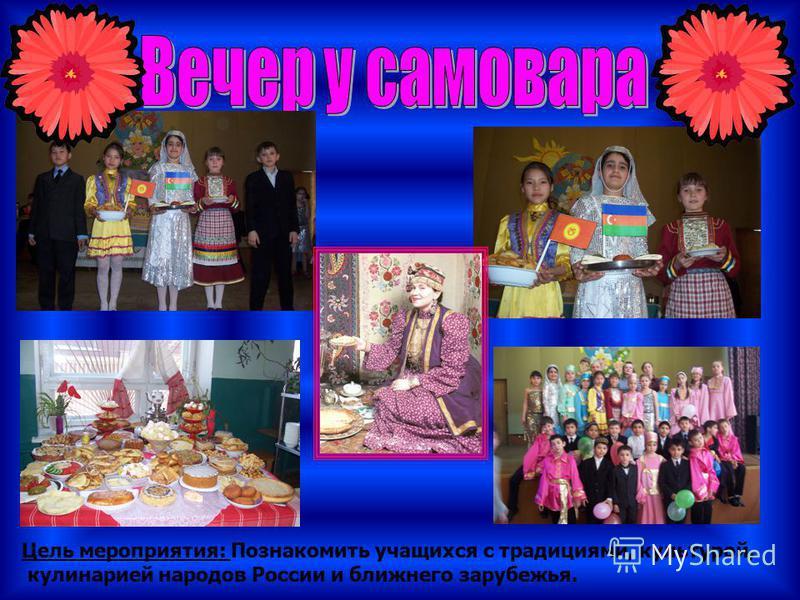 Цель мероприятия: Познакомить учащихся с традициями, культурой, кулинарией народов России и ближнего зарубежья.