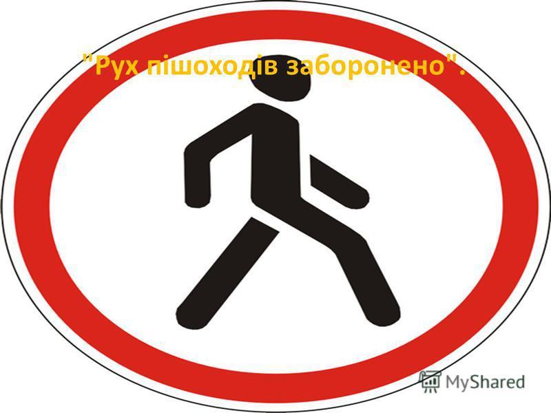 Рух пішоходів заборонено.