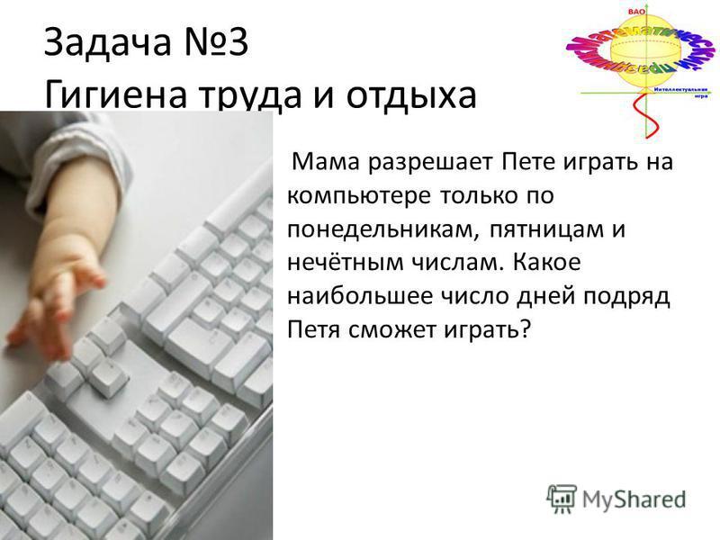 Задача 3 Гигиена труда и отдыха Мама разрешает Пете играть на компьютере только по понедельникам, пятницам и нечётным числам. Какое наибольшее число дней подряд Петя сможет играть?