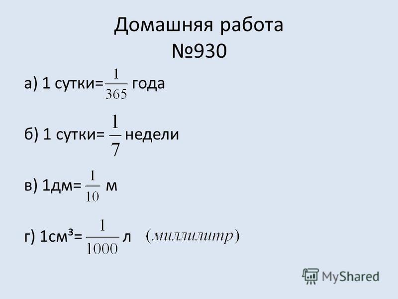 Домашняя работа 930 а) 1 сутки= года б) 1 сутки= недели в) 1 дм= м г) 1 см³= л