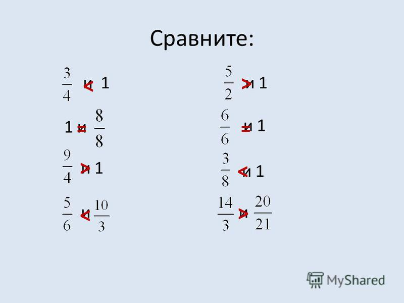 Сравните: и 1 1 и и 1 и и > > > == < < <