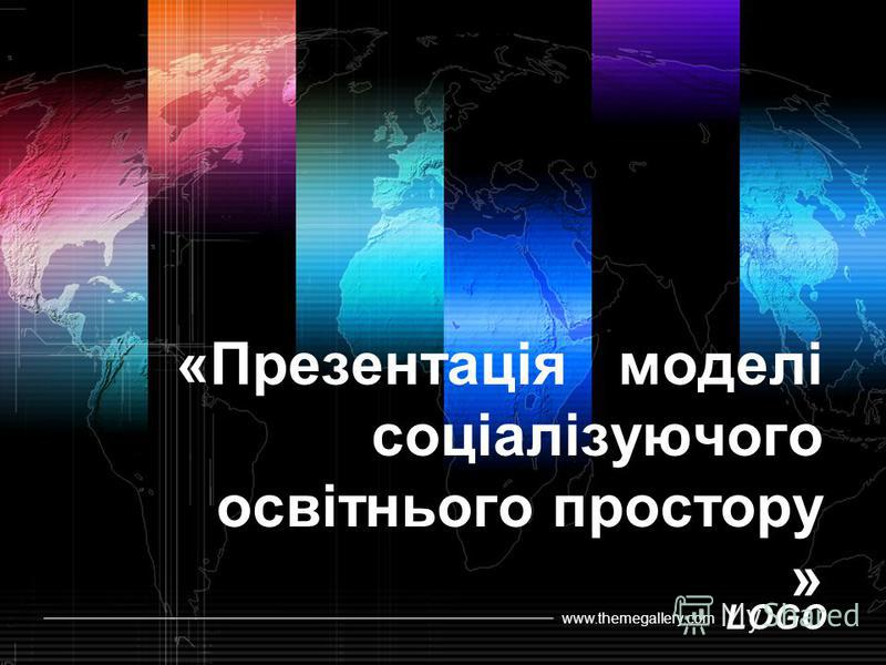LOGO www.themegallery.com «Презентація моделі соціалізуючого освітнього простору »