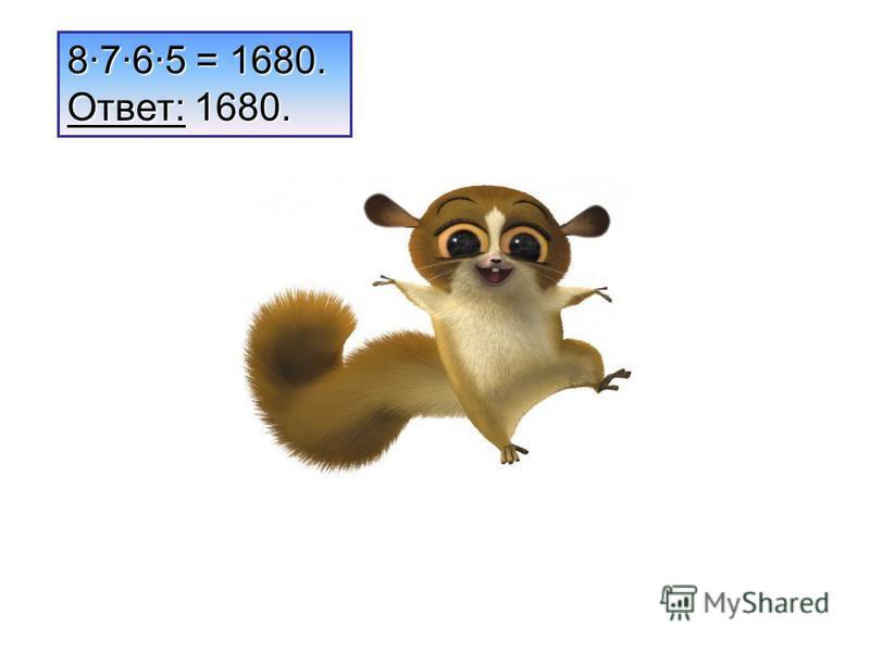 8·7·6·5 = 1680. Ответ: 1680.