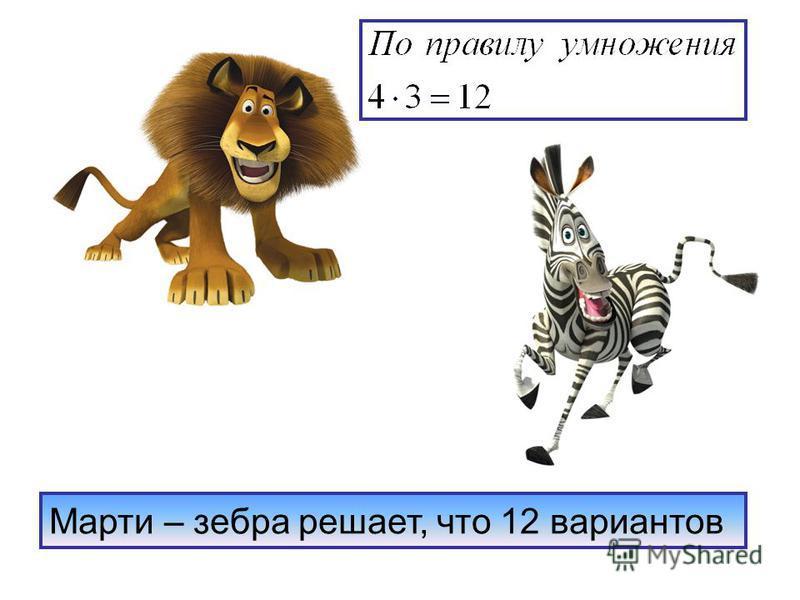 Марти – зебра решает, что 12 вариантов