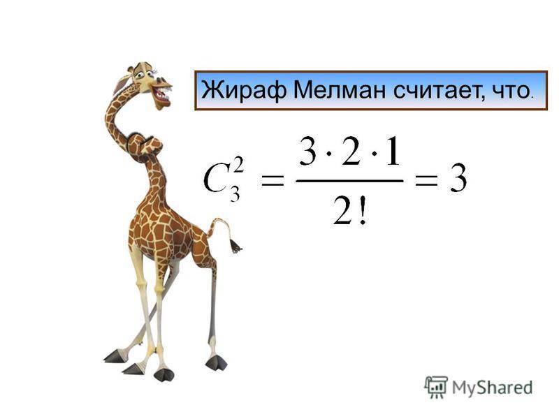 Жираф Мелман считает, что.