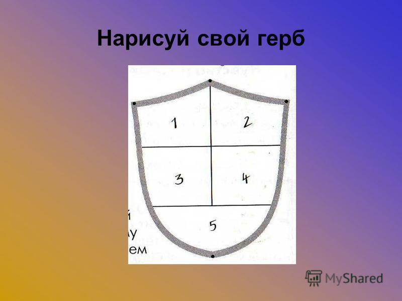 Нарисуй свой герб