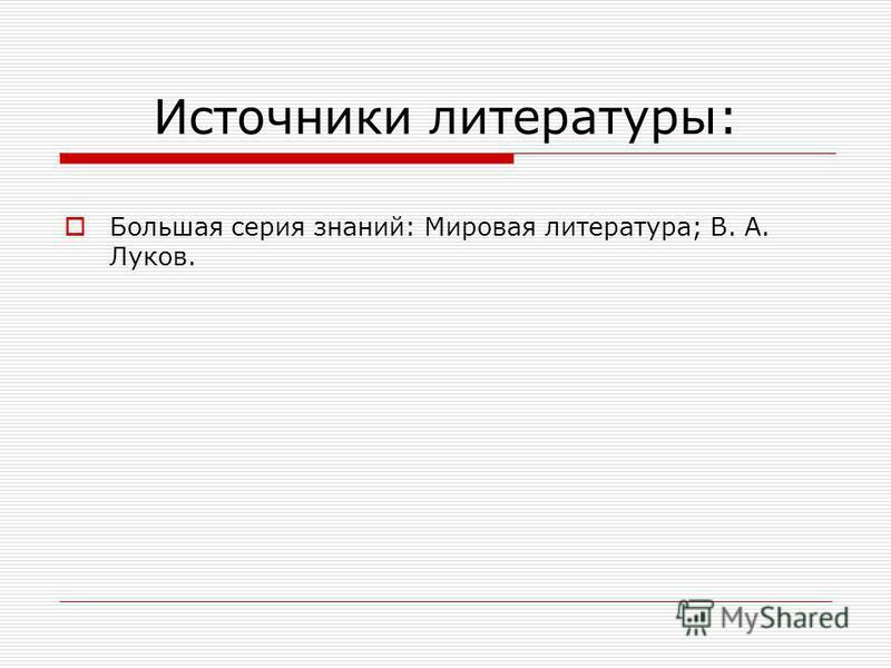 Источники литературы: Большая серия знаний: Мировая литература; В. А. Луков.