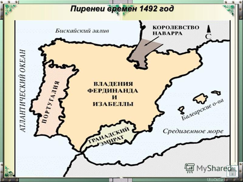 Пиренеи времен 1492 год