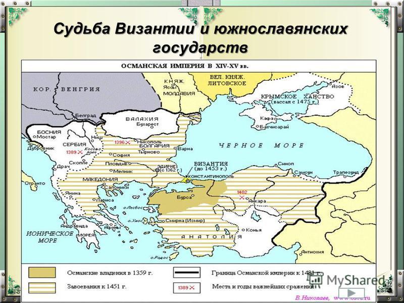 Судьба Византии и южнославянских государств