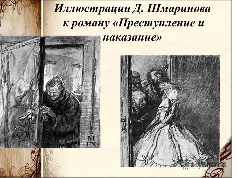 Иллюстрации Д. Шмаринова к роману «Преступление и наказание»