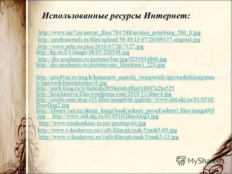 Использованные ресурсы Интернет: http://www.mr7.ru/netcat_files/794/588/no4noi_peterburg_580_0. jpg http://professionali.ru/files/upload/58/40/13/67/20300137.original.jpg http://www.stihi.ru/pics/2010/07/26/7127. jpg http://kp.ru/f/4/image/48/05/2305