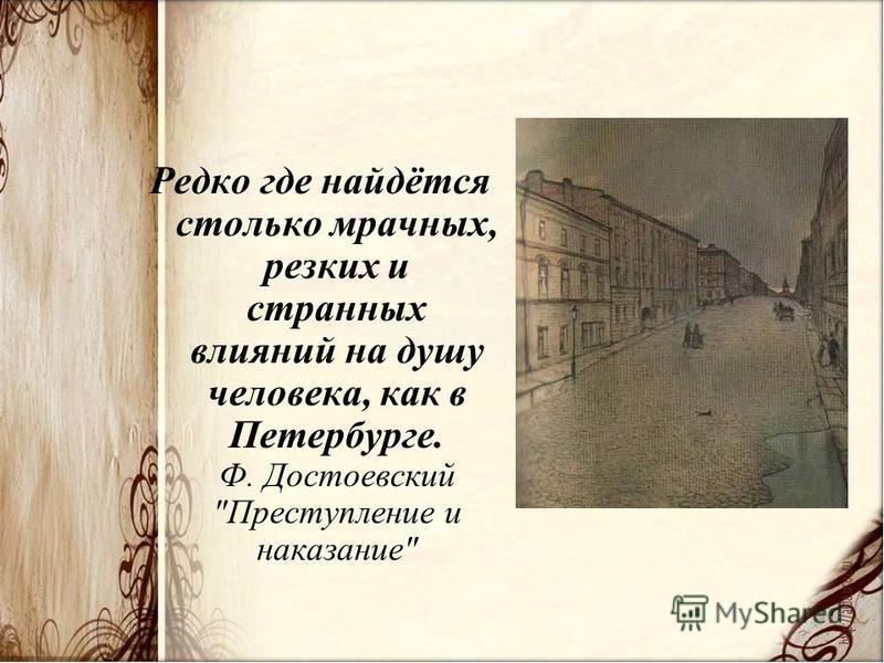 Редко где найдётся столько мрачных, резких и странных влияний на душу человека, как в Петербурге. Ф. Достоевский Преступление и наказание