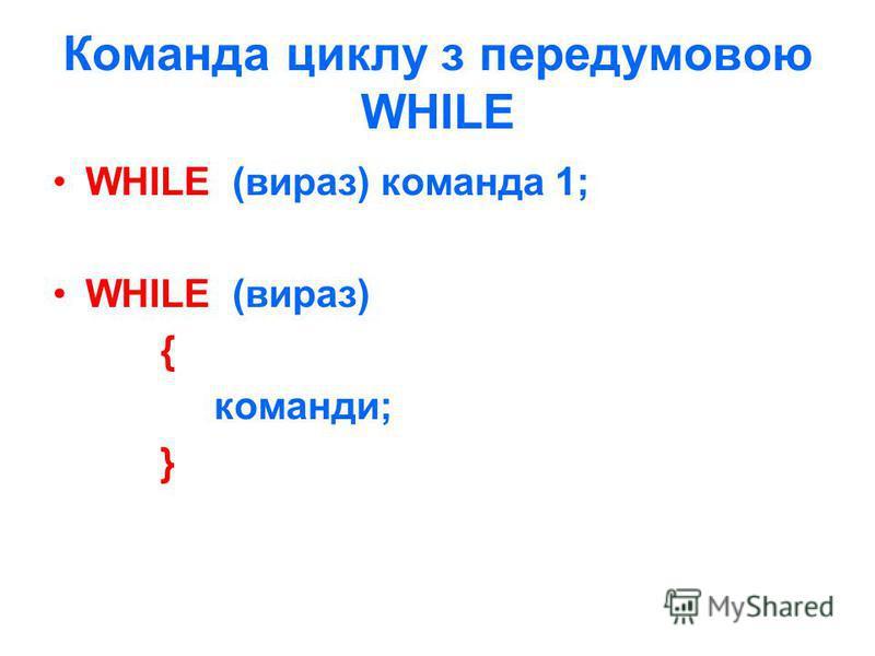 Команда циклу з передумовою WHILE WHILE (вираз) команда 1; WHILE (вираз) { команди; }
