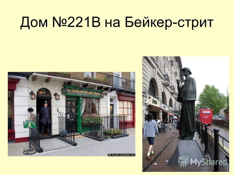 Дом 221B на Бейкер-стрит
