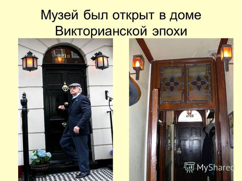 Музей был открыт в доме Викторианской эпохи