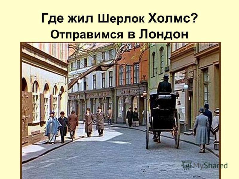Где жил Шерлок Холмс? Отправимся в Лондон