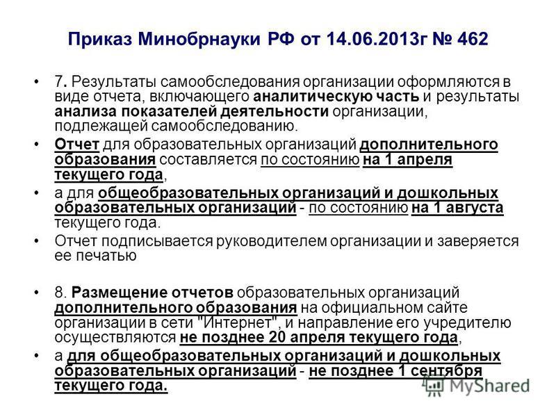 Приказ Минобрнауки РФ от 14.06.2013 г 462 7. Результаты самообследования организации оформляются в виде отчета, включающего аналитическую часть и результаты анализа показателей деятельности организации, подлежащей самообследованию. Отчет для образова