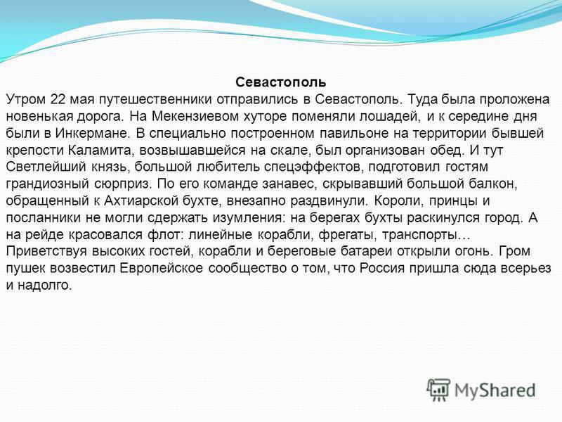 Утром 22 мая путешественники отправились в Севастополь. Туда была проложена новенькая дорога. На Мекензиевом хуторе поменяли лошадей, и к середине дня были в Инкермане. В специально построенном павильоне на территории бывшей крепости Каламита, возвыш