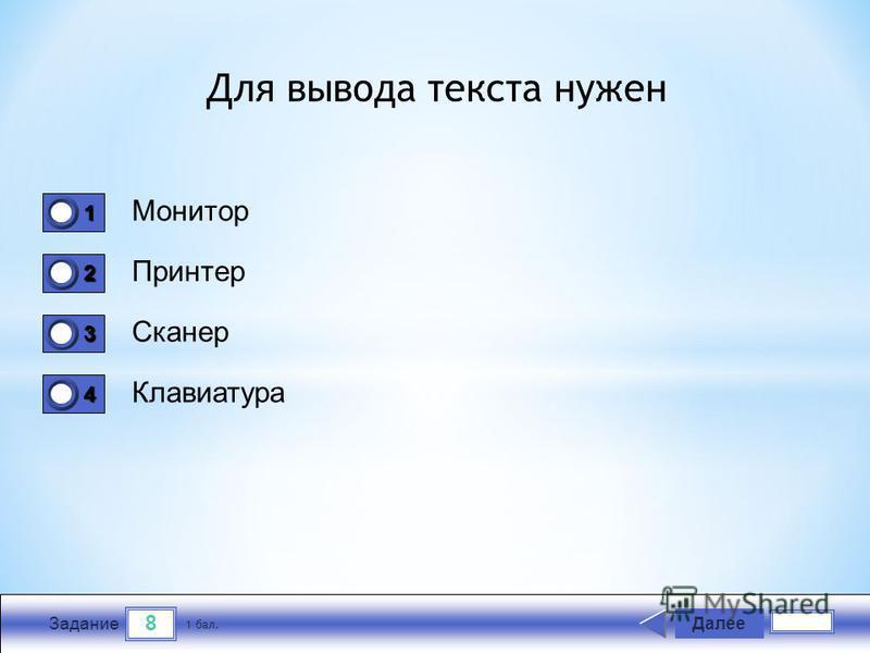 8 Задание Монитор Принтер Сканер Клавиатура Далее 1 бал. 1111 0 2222 0 3333 0 4444 0 Для вывода текста нужен