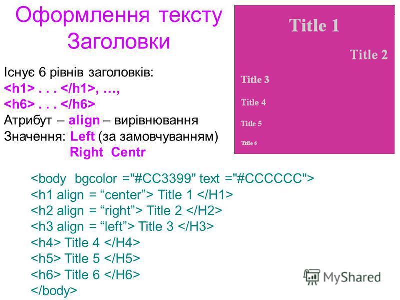 Оформлення тексту Заголовки Існує 6 рівнів заголовків:..., …,... Атрибут – align – вирівнювання Значення: Left (за замовчуванням) Right Centr Title 1 Title 2 Title 3 Title 4 Title 5 Title 6