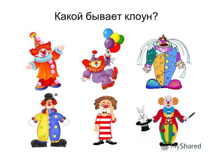 Какой бывает клоун?