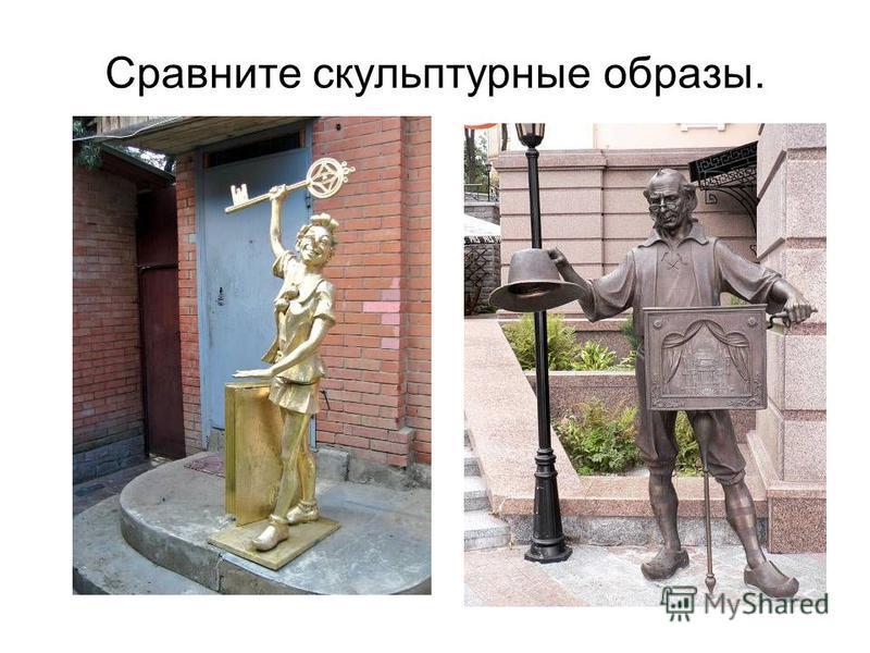 Сравните скульптурные образы.