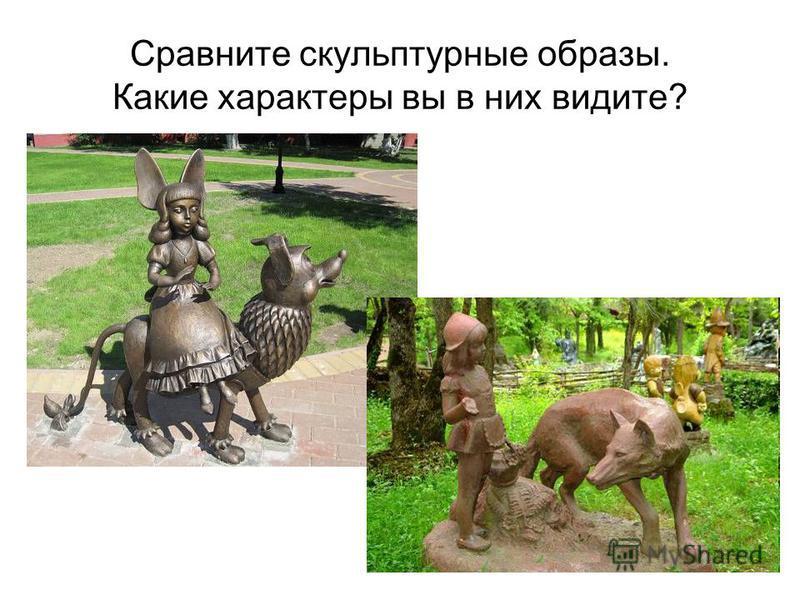 Сравните скульптурные образы. Какие характеры вы в них видите?