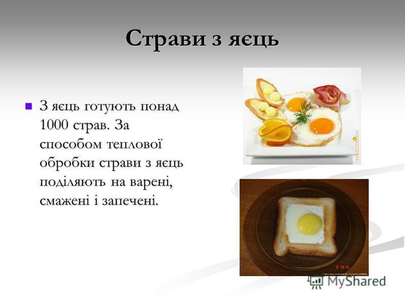 Страви з яєць З яєць готують понад 1000 страв. За способом теплової обробки страви з яєць поділяють на варені, смажені і запечені. З яєць готують понад 1000 страв. За способом теплової обробки страви з яєць поділяють на варені, смажені і запечені.