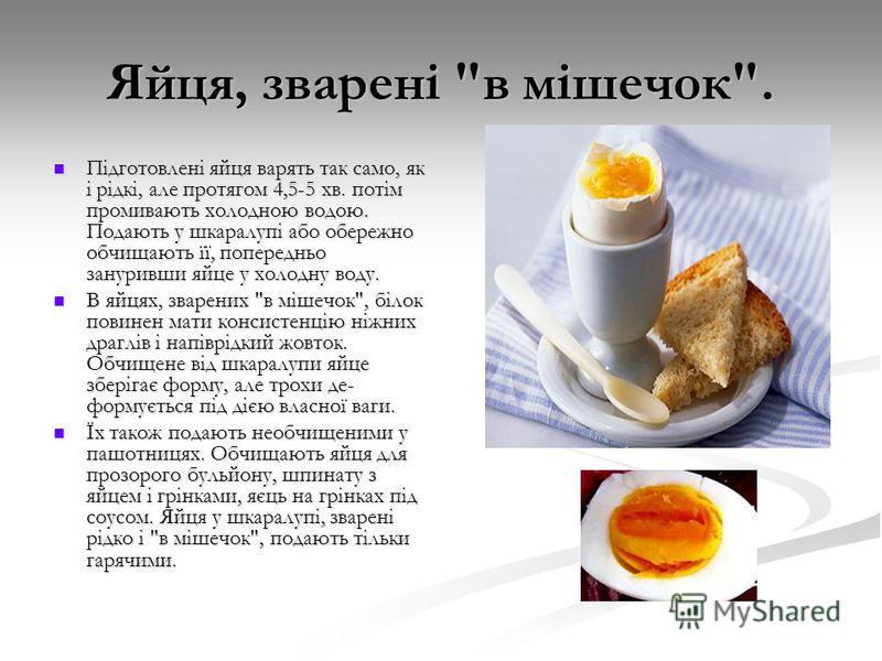 Яйця, зварені
